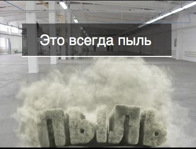 Пыль бетон бетон в казани купить от производителя цена